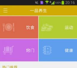 一品养生安卓版_手机养生APP软件V1.1.0安卓版下载