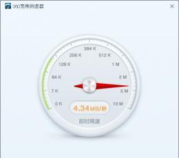 360网络测速器_360宽带测速器_360宽带测速器V9.7绿色版下载