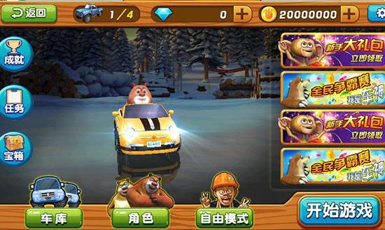 熊出没之雪岭熊风V1.0.7 电脑版