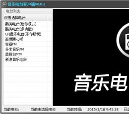 网络音乐电台 V0.0.1 官方版