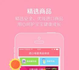 辣妈商城安卓app_辣妈商城手机版V1.2.0安卓版下载