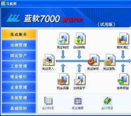 蓝软财务软件_蓝软财务软件V3.92官方版下载