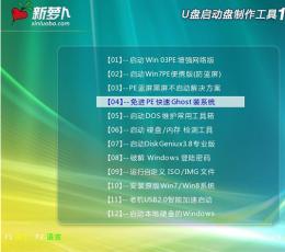 新萝卜U盘启动制作工具 V2.0.0.101 官方最新版