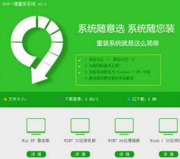 925一键重装系统 V2.1 绿色版