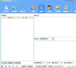 快马微信营销软件 V4.1 简体中文官方绿色版