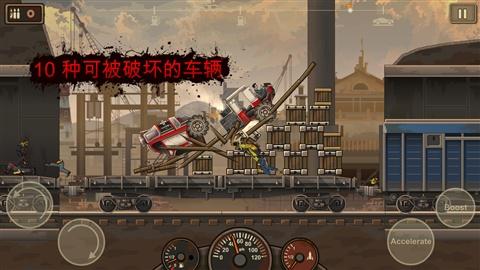 战车撞僵尸2V1.4.13 破解版