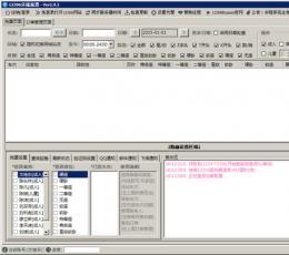 12306分流抢票软件 V1.9.13 官方版