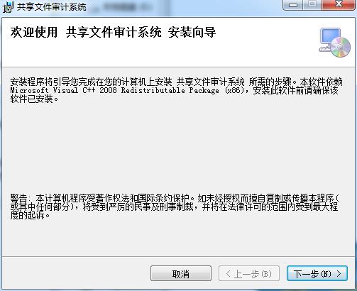大势至局域网共享设置软件V4.0 官方版