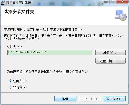 大势至局域网共享设置软件V4.0 官方版截图2