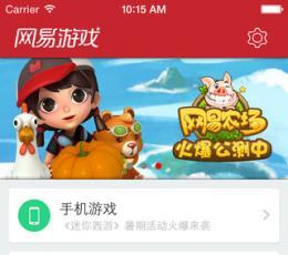 网易游戏平台安卓版_网易游戏平台手机客户端V1.0.6官方版下载