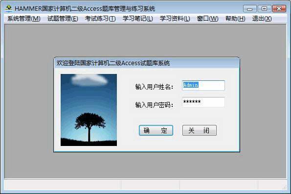 (国家计算机等级考试二级)Access题库管理与练习系统V2.0 官方版