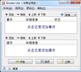 定时计划工具(shutter lite) V3.6.1 汉化版