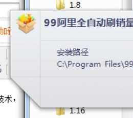 九九阿里全自动刷销量软件 V1.9.0 官方版