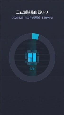 路小胖路由器测试工具V1.6 安卓版