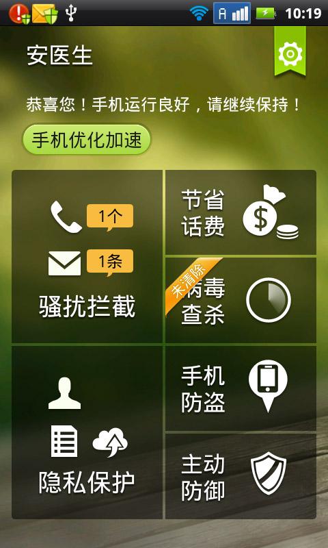 安医生V3.4 安卓版