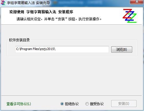 字组字输入法安装软件V2015.5 官方版