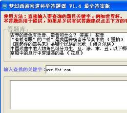 梦幻西游密道答题器 V1.4 绿色版
