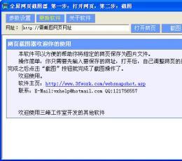 网页截图器_网页截图器V1.22简体中文绿色免费版下载