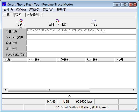 mtk刷机工具V3.1324 中文版