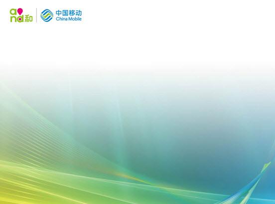 2015中国移动年终工作总结模板绿色版