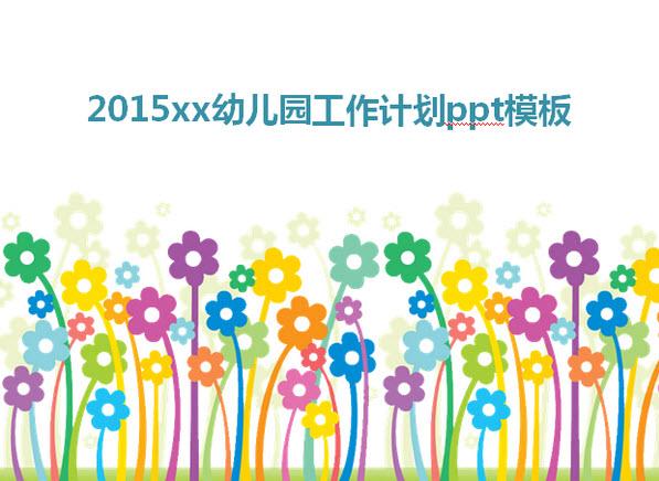 2015羊年幼儿园工作计划ppt模板绿色版