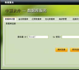中顶酒店管理系统 V7.8 共享版