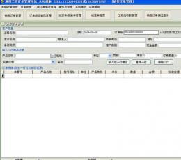 制造业机加工报价管理系统_制造业机加工报价管理系统软件V20.0.9官方版下载