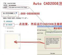 AutoCAD 2008注册机 简体中文版