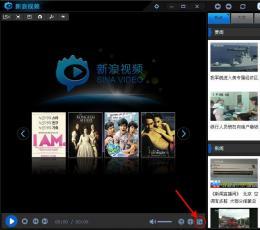 新浪视频播放器 V2.0 官方正式版