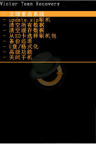 recovery(刷机模式)V5.0.2.8 简体中文版