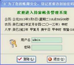 持家家庭理财记账管理软件_持家家庭理财记账管理工具V3.2.1正式版下载
