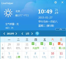 LiveHelper生活助手 V2.0.0.0 官方最新版