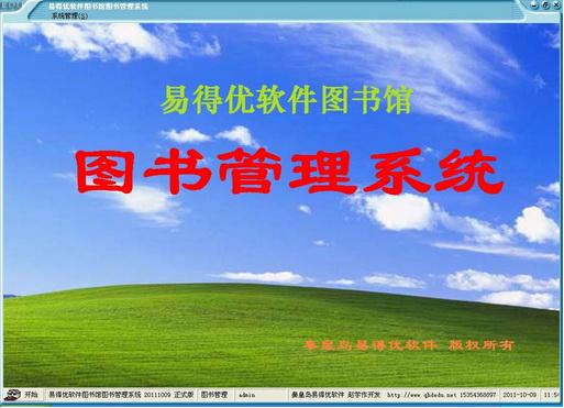 易得优书店进销存系统V20150127 最新版
