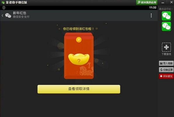 微信抢红包神器V2.5 官方免费版
