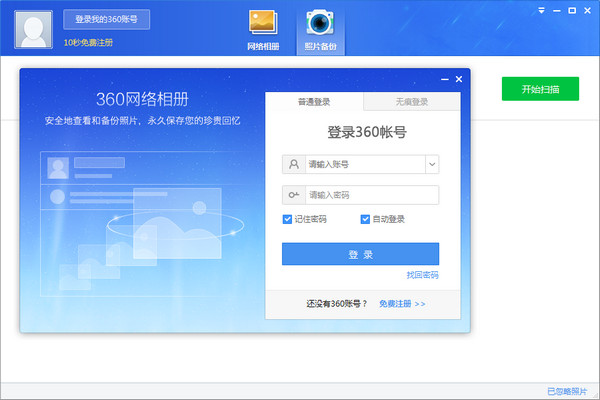 360网络相册V1.0.0.1010 官方版