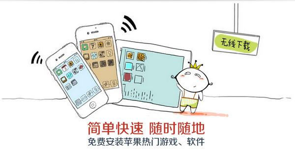 快用苹果助手iPad版V1.6.6.0 官方版