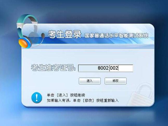 国家普通话水平测试模拟测试及在线学习平台Build 2058 官方版