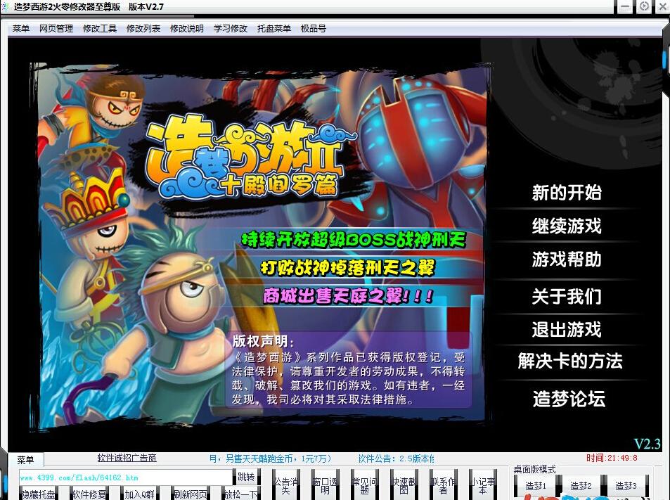 造梦西游2火零修改器V3.3 最新版