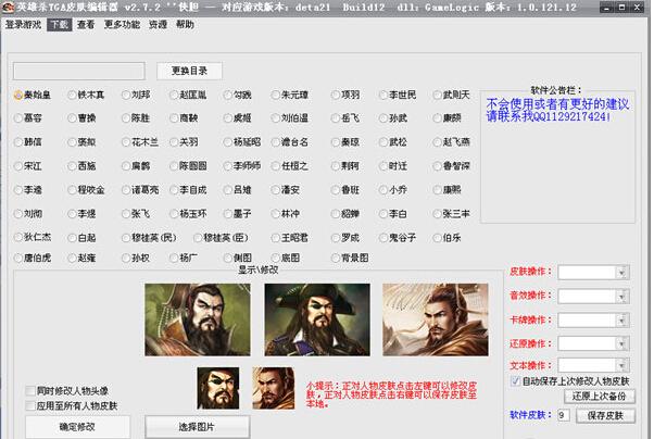 英雄杀皮肤编辑器V2.9 免费版