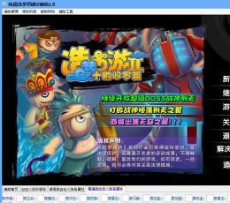 残霞造梦西游2修改器 V1.2 最新版