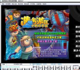 造梦西游2火零修改器 V3.3 最新版