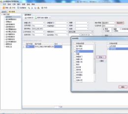 L5货代管理软件_货代免费管理软件V2.6.6.0官方版下载