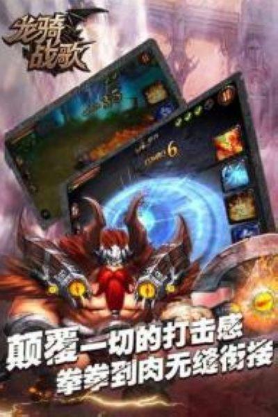 龙骑战歌V1.2.1 安卓版