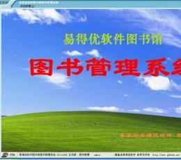 易得优书店进销存系统 V20150127 最新版