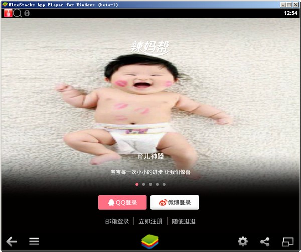 辣妈帮V6.6.0 PC版