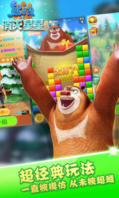 熊出没之消灭星星V1.0 安卓版