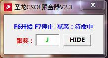 圣龙CSOL跟金器V2.4 绿色版