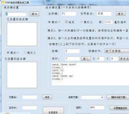 DNF单键连发X键连发程序 V10.7 绿色版