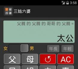 亲戚称呼计算器手机版_三姑六婆亲戚称呼计算器安卓版V0.12安卓版下载