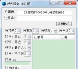 淘宝后台修改软件 V1.9 绿色版
